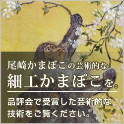 尾崎かまぼこの芸術的な細工かまぼこを。