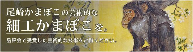 尾崎かまぼこの芸術的な細工かまぼこを。ロングバナー