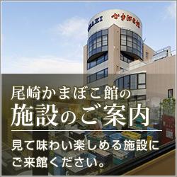 尾崎かまぼこの施設のご案内。