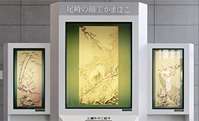 尾崎かまぼこ館 細工蒲鉾作品