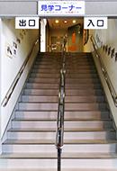 尾崎かまぼこ館 展示フロアーへの階段写真