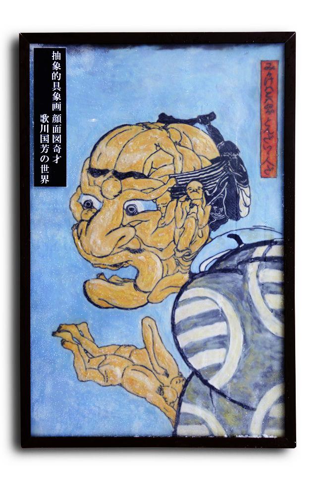 抽象的具象顔面図奇才歌川国芳の世界