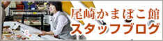 尾崎かまぼこスタッフブログ