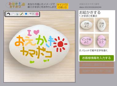 お絵かきカマボコの作り方 step3