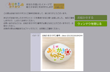 お絵かきカマボコの作り方 step6