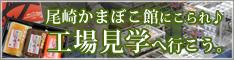 尾崎かまぼこ館 工場見学へ行こう。 ハーフバナー