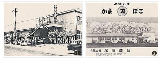 尾崎商会の昔の写真