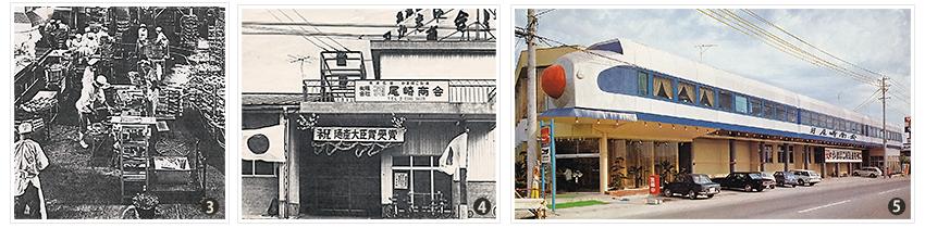 昔の尾崎商会、レストランこだまの写真