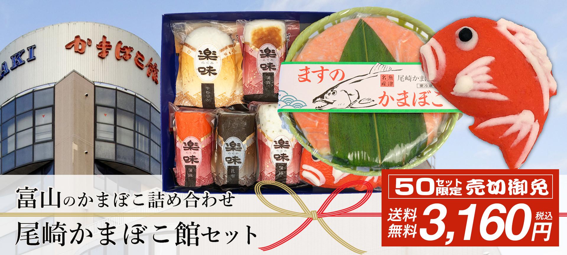 尾崎かまぼこ館セット