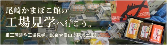 尾崎かまぼこ館の工場見学へ行こう。ロングバナー