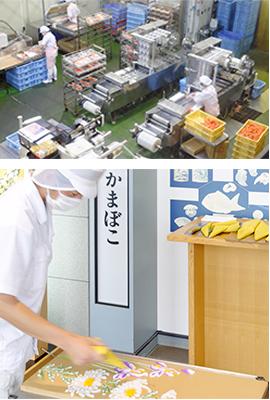 尾崎かまぼこ館 工場と魚津の細工かまごこ実演写真