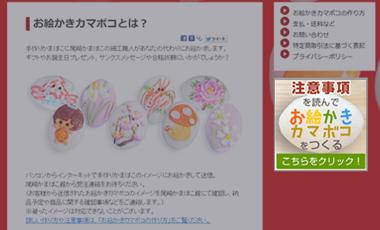 お絵かきカマボコの作り方 step1