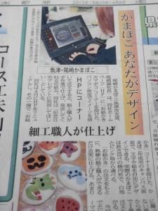 北日本新聞掲載お絵描きカマボコ