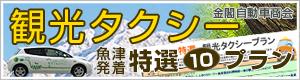 金閣さんの観光タクシー 魚津発着 特選10プラン