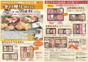2013年お歳暮商品パンフレット(表)