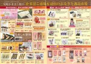 2013年お歳暮商品パンフレット(裏)