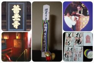 ブログ善光寺3