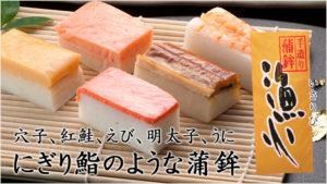 尾崎かまぼこ館 にぎり寿司のような蒲鉾 漁火バナー
