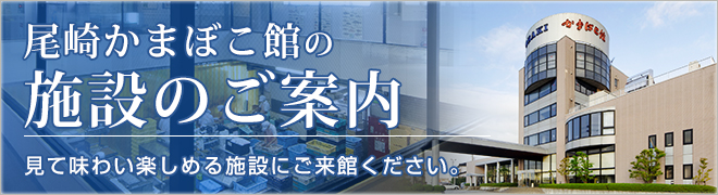 尾崎かまぼこ館の施設のご案内バナー