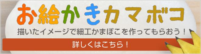 尾崎蒲鉾お絵かきカマボコバナー