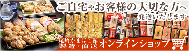尾崎かまぼこ館オンラインショップバナー
