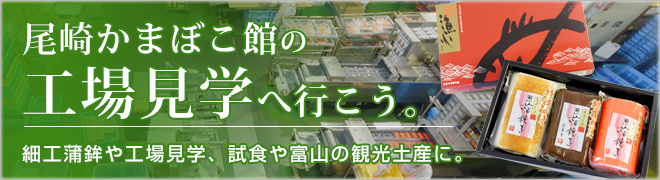 尾崎かまぼこ館の工場見学バナー
