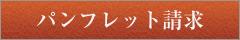 尾崎かまぼこ館 カタログ請求